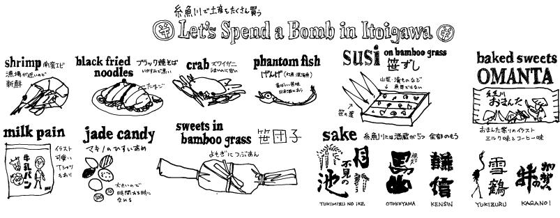 糸魚川はおみやげが豊富。魚もスイーツも酒もどれもレベルが高く種類も多いので、残ったお金は使っちゃおう。